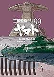 宇宙戦艦ヤマト2199(7)<宇宙戦艦ヤマト2199> (角川コミックス・エース)