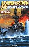 異 帝国太平洋戦争―実験艦隊、北洋出撃!