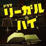 フジテレビ系ドラマ「リーガル・ハイ」オリジナルサウンドトラック