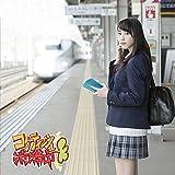 コケティッシュ渋滞中 (初回盤 Type-B) (CD+DVD)