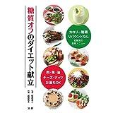 Amazon.co.jp: 糖質オフのダイエット献立 : 肉・魚・油・チーズ・ナッツ・お酒もOK 電子書籍: 牧田善二: Kindleストア