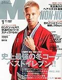 MEN'S NON・NO (メンズ ノンノ) 2012年 01月号 [雑誌]
