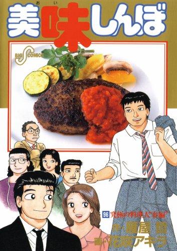 美味しんぼ(96) (ビッグコミックス)