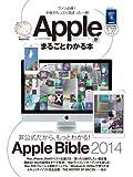 Appleがまるごとわかる本 (100%ムックシリーズ)