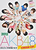 AKB48BOX2012CHEER UP!