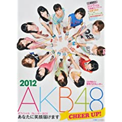 AKB48�I�t�B�V�����J�����_�[BOX2012�@CHEER UP!~���Ȃ��ɏΊ�͂��܂�~ ([�J�����_�[])