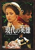 現代の英雄[DVD]