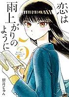 恋は雨上がりのように(5) (ビッグコミックス)