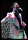 日本武道館-2011年4月24日 ROCK&SOUL 2010-2011 TOUR FINAL- [DVD]