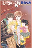 朱鷺色三角 3 (白泉社文庫)