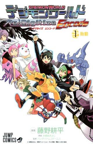 デジモンワールド Re:Digitize Encode 1 (ジャンプコミックス)