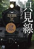 只見線 SL撮影ガイド (旅写人シリーズvol.3)