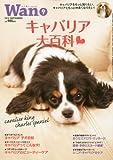 wan (ワン) 2010年 09月号 [雑誌]