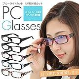 パソコン用眼鏡 PCメガネ ブルーライトカット 紫外線カット 眼の疲れを軽減 ハードケース クロス付き 全5色 青色光 シンプルデザイン おしゃれ パソコン用メガネ しっかりカット 超吸収 だてめがね UVカット