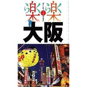大阪 (楽楽)