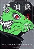 探偵儀式 4 (角川コミックス・エース 109-4)