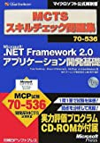 MCTSスキルチェック問題集70‐536 Microsoft.NET Framework2.0アプリケーション開発基礎 (マイクロソフト公式解説書)
