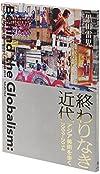 終わりなき近代 アジア美術を歩く2009-2014