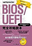 BIOS/ UEFI完全攻略読本 Skylake&Windows 10対応版