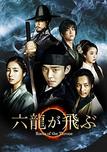六龍が飛ぶ(ノーカット版) DVD-BOX 第四章