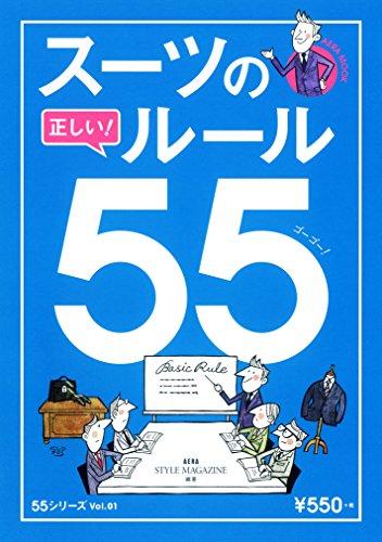 スーツの正しいルール55 スーツの正しいルール55 大きい表紙画像