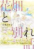 花畑と別れ話: 1 (B's-LOVEY COMICS)