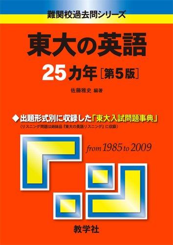 東大の英語25カ年[第5版] (難関校過去問シリーズ)