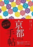 京都手帖2014