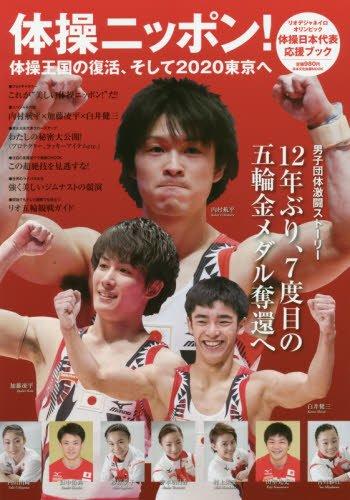 体操ニッポン!―体操王国ニッポンの復活、そして2020東京へ (日本文化出版ムック)