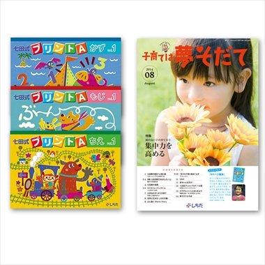 「七田式プリントA+夢そだて(情報誌)」 ◯☓が書ける、大小・長短のわかるお子さまに