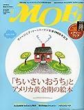 MOE (モエ) 2009年 09月号 [雑誌]