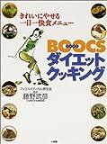 BOOCSダイエットクッキング—きれいにやせる一日一快食メニュー
