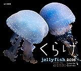 カレンダー2016 くらげ jellyfish (ヤマケイカレンダー2016)