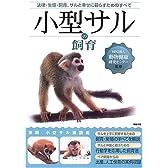 小型サルの飼育―法律・生態・飼育、サルと幸せに暮らすためのすべて