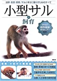 小型サルの飼育—法律・生態・飼育、サルと幸せに暮らすためのすべて