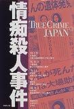 情痴殺人事件 (TRUE CRIME JAPAN)