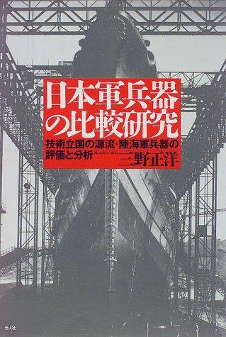 日本軍兵器の比較研究—技術立国の源流・陸海軍兵器の評価と分析