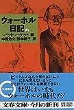 ウォーホル日記〈上〉 (文春文庫)