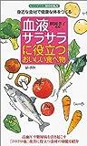 Amazon.co.jp血液サラサラに役立つおいしい食べ物―身近な食材で健康な体をつくる (センシビリティBOOKS)