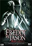 フレディ VS ジェイソン [DVD]