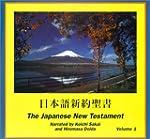 Japanese New Testament-FL