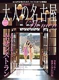 大人の名古屋 Women 大切な人を誘って幸せレストラン (HANKYU MOOK) [ムック] / 阪急コミュニケーションズ (刊)