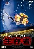 生存者 [DVD]