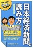 日本経済新聞の読み方 2009-10年版