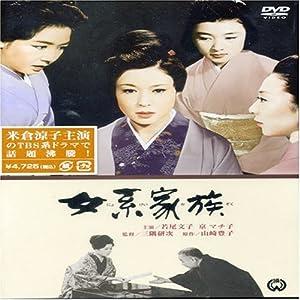 女系家族 [DVD]