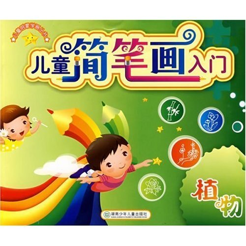 儿童简笔画入门:植物图片/大图(51256898号)
