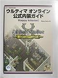 ウルティマオンライン公式内装ガイド—Happy Interior! (Login books)