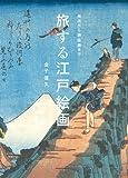 旅する江戸絵画