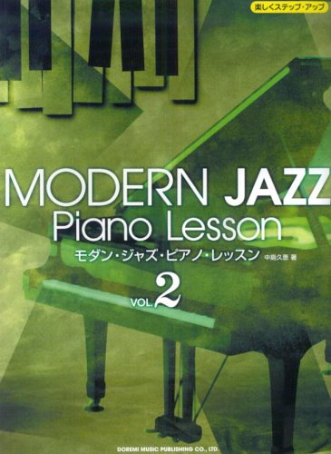 楽しくステップアップ モダンジャズピアノレッスン (2) 中島久恵 著 (楽しくステップ・アップ)