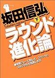 坂田信弘 ラウンド進化論 下 (学研スポーツムック ゴルフシリーズ)